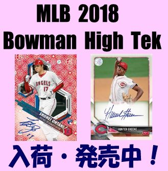 MLB 2018 Bowman High Tek Baseball Box