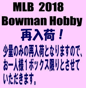 MLB 2018 Bowman Hobby Baseball Box