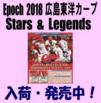 Epoch 2018 広島東洋カープ Stars & Legends Baseball Box