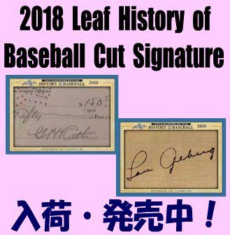 2018 Leaf History of Baseball Cut Signature Edition Box