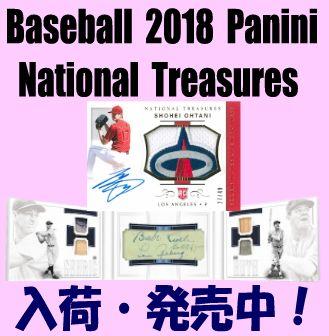 Baseball 2018 Panini National Treasures Box