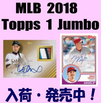 MLB 2018 Topps Series 1 Jumbo Baseball Box