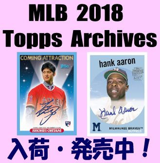 MLB 2018 Topps Archives Baseball Box