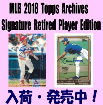 MLB 2018 Topps Archives Signature Retired Player Edition Baseball Box