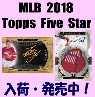MLB 2018 Topps Five Star Baseball Box