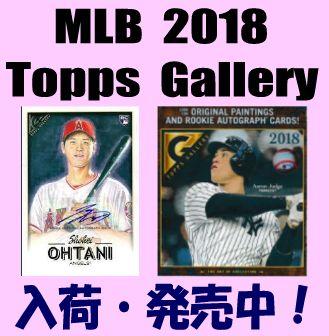 MLB 2018 Topps Gallery Baseball Box