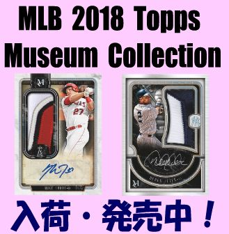 MLB 2018 Topps Museum Collection Baseball Box