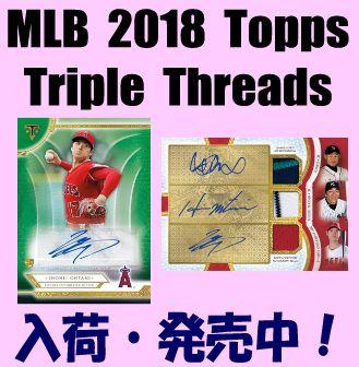 MLB 2018 Topps Triple Threads Baseball Box