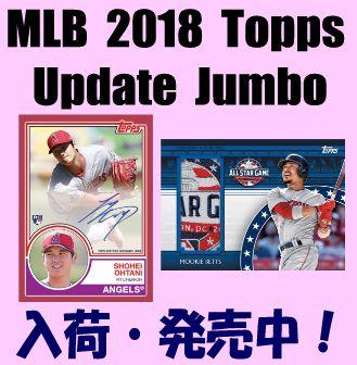 MLB 2018 Topps Update Jumbo Baseball Box