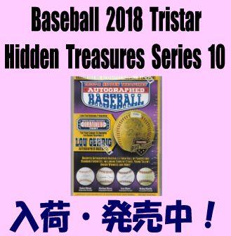 2018 Tristar Hidden Treasures Autographed Baseball Series 10 Box