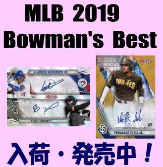 MLB 2019 Bowman's Best Baseball Box