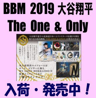 Epoch 2019 大谷翔平 オフィシャルコレクション The One & Only Baseball Box