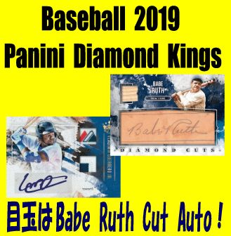 Baseball 2019 Panini Diamond Kings Box