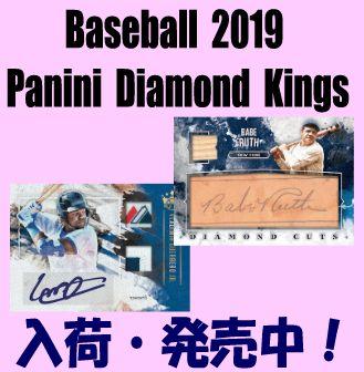 Baseball 2019 Panini Diamond Kings Box