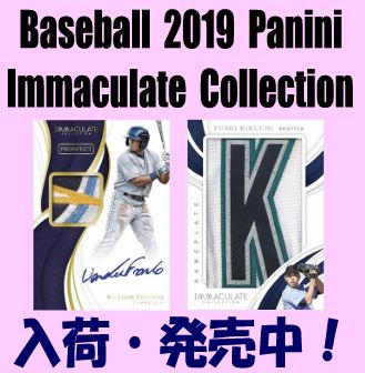 Baseball 2019 Panini Immaculate Collection Box