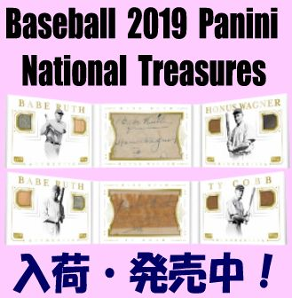 Baseball 2019 Panini National Treasures Box