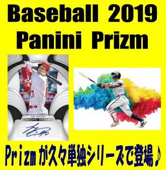 Baseball 2019 Panini Prizm Box
