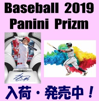 Baseball 2019 Panini Prizm Box