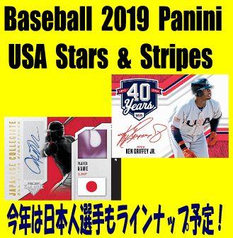 Baseball 2019 Panini USA Stars & Stripes Box