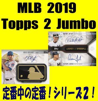 MLB 2019 Topps Series 2 Jumbo Baseball Box