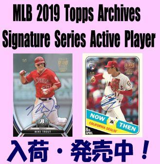 MLB 2019 Topps Archives Signature Series Active Player Edition Baseball Box