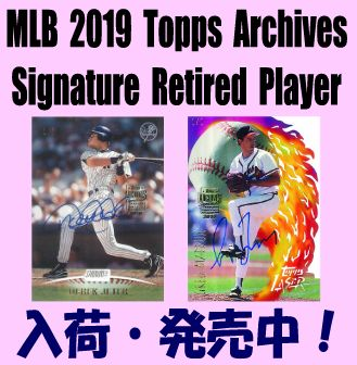 MLB 2019 Topps Archives Signature Retired Player Edition Baseball Box
