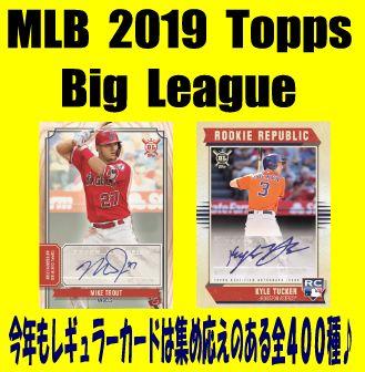 MLB 2019 Topps Big League Baseball Box