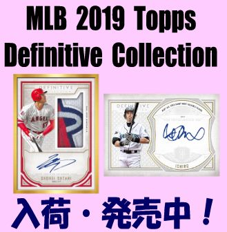 MLB 2019 Topps Definitive Collection Baseball Box