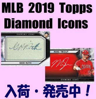 MLB 2019 Topps Diamond Icons Baseball Box