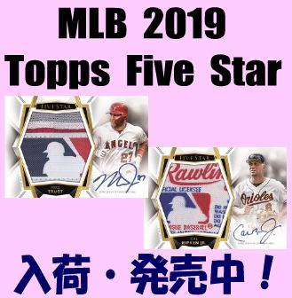 MLB 2019 Topps Five Star Baseball Box