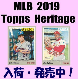 MLB 2019 Topps Heritage Baseball Box