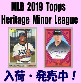 MLB 2019 Topps Heritage Minor League Baseball Box