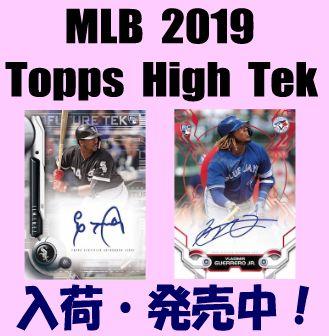 MLB 2019 Topps High Tek Baseball Box