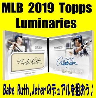 MLB 2019 Topps Luminaries Baseball Box