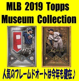 MLB 2019 Topps Museum Collection Baseball Box