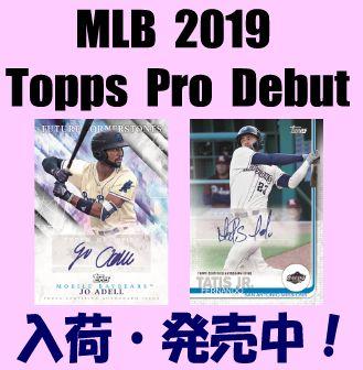 MLB 2019 Topps Pro Debut Baseball Box