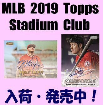 MLB 2019 Topps Stadium Club Baseball Box