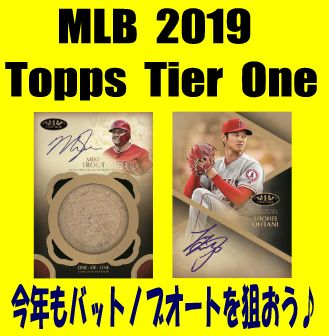 MLB 2019 Topps Tier One Baseball Box