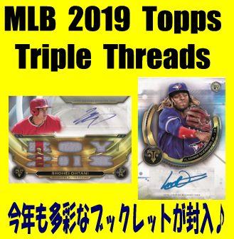 MLB 2019 Topps Triple Threads Baseball Box