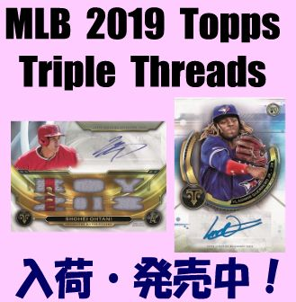MLB 2019 Topps Triple Threads Baseball Box