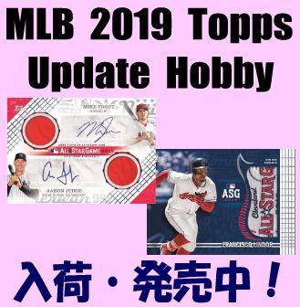 MLB 2019 Topps Update Hobby Baseball Box