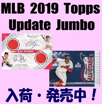MLB 2019 Topps Update Jumbo Baseball Box