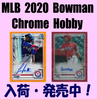 MLB 2020 Bowman Chrome Hobby Baseball Box