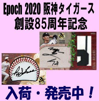 Epoch 2020 阪神タイガース 創設85周年記念 The Legendary Players Baseball Box