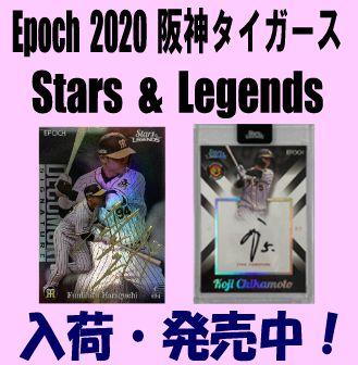 Epoch 2020 阪神タイガース Stars & Legends Baseball Box