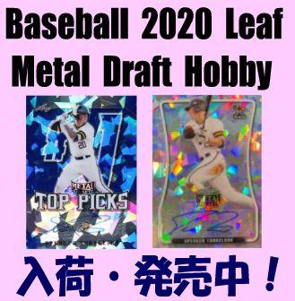 Baseball 2020 Leaf Metal Draft Hobby Box