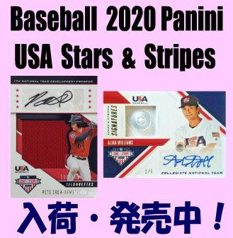 Baseball 2020 Panini USA Stars & Stripes Box