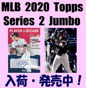 MLB 2020 Topps Series 2 Jumbo Baseball Box