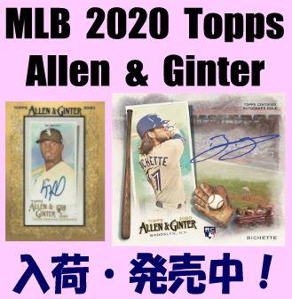 MLB 2020 Topps Allen & Ginter Baseball Box