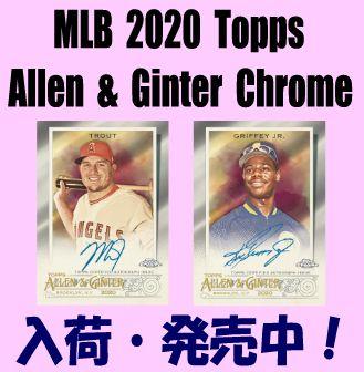 MLB 2020 Topps Allen & Ginter Chrome Baseball Box